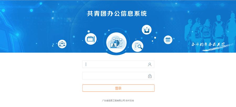 平台登录 (1).png
