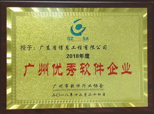 44-2 2018年度广州优秀软件企业-20181224.jpg