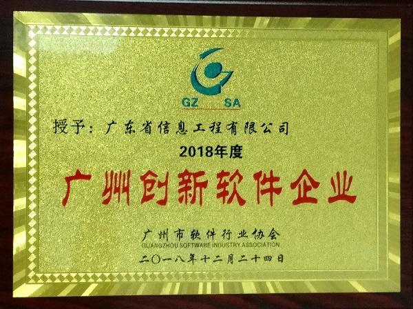 43-2 2018年度广州创新软件企业-牌匾-20181224.jpg